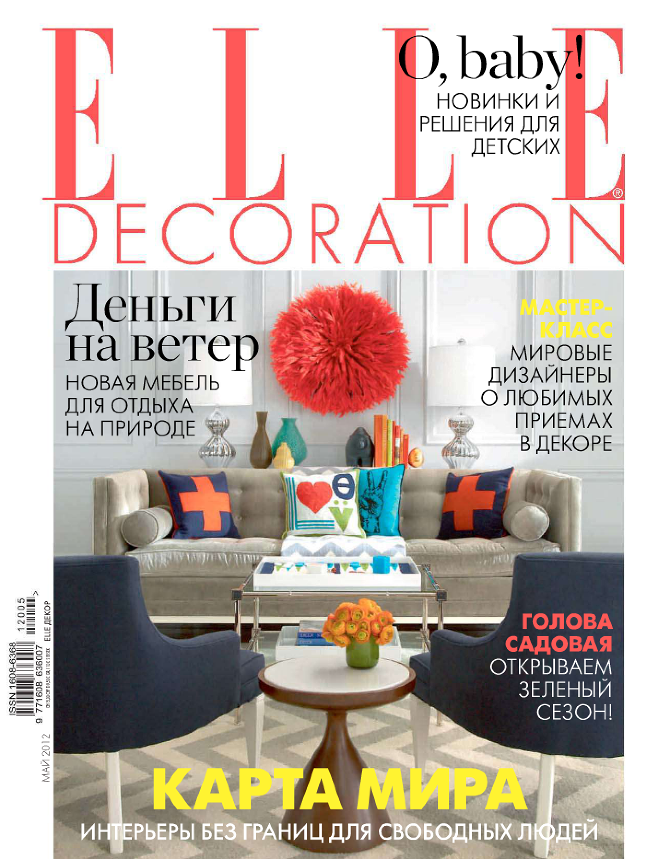 Elle Decoration Russia May cover